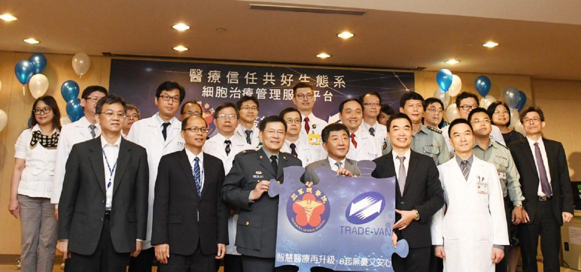 三軍總醫院、關貿網路打造細胞治療管理服務平台
