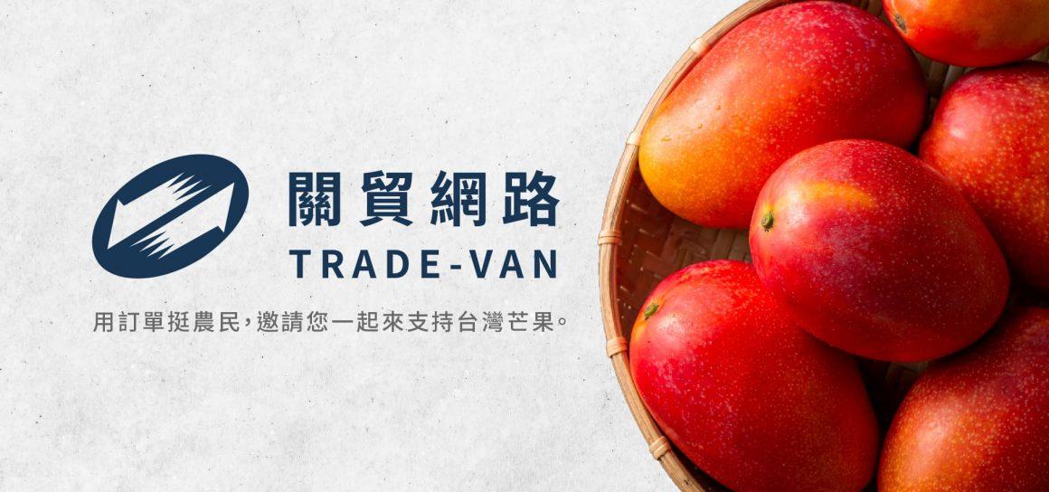 關貿用訂單挺農民,邀請您一起來支持台灣芒果